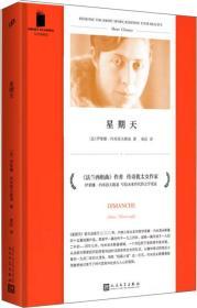 短经典精选:星期天人民文学伊莱娜·内 米 洛 夫 斯基9787020128143
