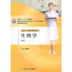 生理学第2版供五年一贯制护理学专业用