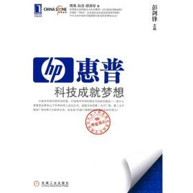 华夏基石世界企业最佳实践研究丛书:惠普:科技成就梦想