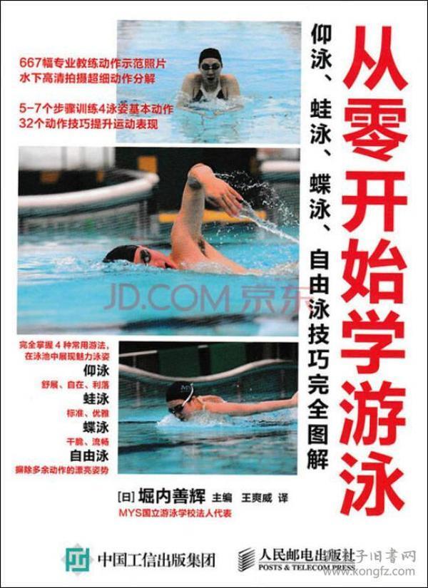 从零开始学游泳:仰泳、蛙泳、蝶泳、自由泳技巧完全图解