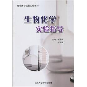 二手正版生物化学实验指导 林燕燕 林丽斌 北京大学医学出版社9787811168839