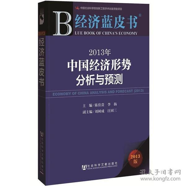 经济蓝皮书:2013年中国经济形势分析与预测