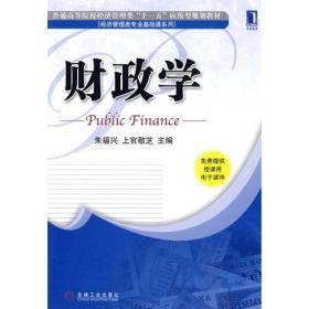 财政学 朱福兴,上官敬芝 二手 机械工业出版社 9787111297697  教