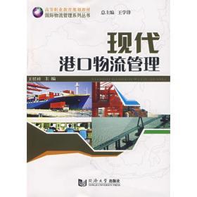 现代港口物流管理