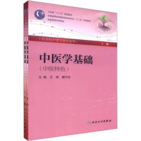 中医学基础(上.下册)(中医特色)-含光盘(教材粉皮)