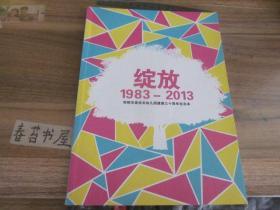 空白本---绽放【1983----2013】  邯郸市委机关幼儿园建园三十周年纪念本