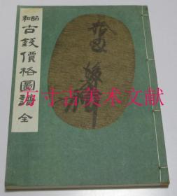 再增补改订版 昭和古钱价格图谱  线装厚册 1969年初版