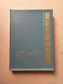 最新世界地图集