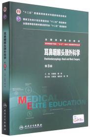 耳鼻咽喉头颈外科学(第3版)第三版