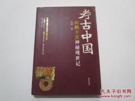 考古中国:南越王墓神秘现世记