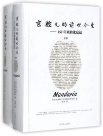京腔儿的前世今生:150年来的北京话(套装上下册)