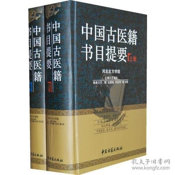 中国古医籍书目提要(上下卷)