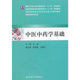 中医中药学基础供临床药学专业用