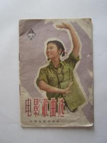 1963年电影歌曲选第一辑