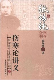 张锡纯医学全书:伤寒论讲义