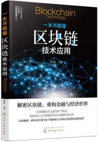 一本书搞定区块链技术应用