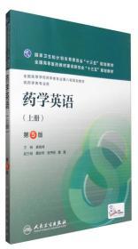 药学英语(上册 第5版 供药学类专业用)