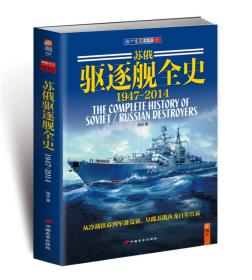 苏俄驱逐舰全史1947-2014