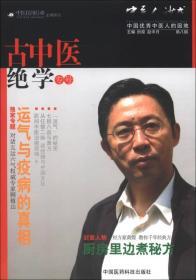 中医人沙龙(第8辑):古中医绝学(专号)