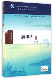 病理学(第2版/本科中医药类/配增值)