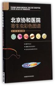 北京协和医院寄生虫彩色图谱