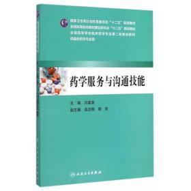 药学服务与沟通技能(本科临床药学)
