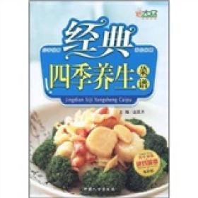 经典四季养生菜谱