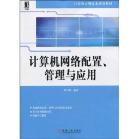 【二手包邮】计算机网络配置管理与应用 曹雪峰 机械工业出版社