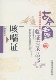 古今名医临证实录丛书:咳喘证