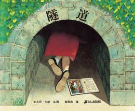 隧道【浦蒲兰】