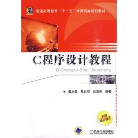 C 程序设计教程