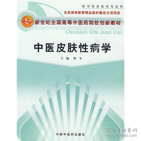 中医皮肤性病学