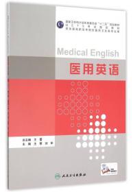 医用英语(供全国高职高专院校医药卫生各专业用)
