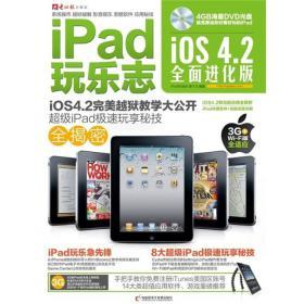 iPad玩乐志