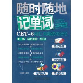 随时随地记单词CET-6词汇词频优化记忆手机记忆手册(MP3版)
