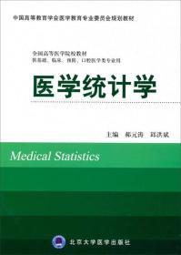 医学统计学 郝元涛 9787565907685 北京大学医学出版社