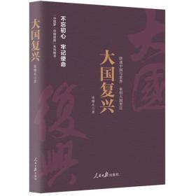 大国复兴/中国梦中国道路丛书