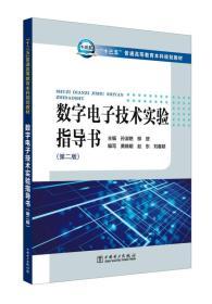 数字电子技术实验指导书(第2版)