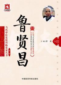 鲁贤昌/当代中医皮肤科临床家丛书·第二辑