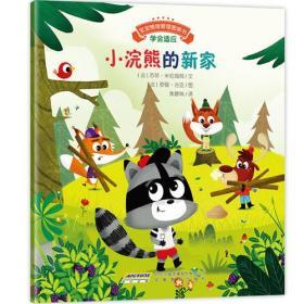 小浣熊的新家苏菲·米伦海姆安徽教育出版社9787533679996