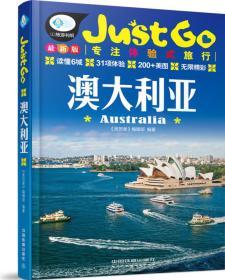 现货-Just Go旅行指南系列:澳大利亚