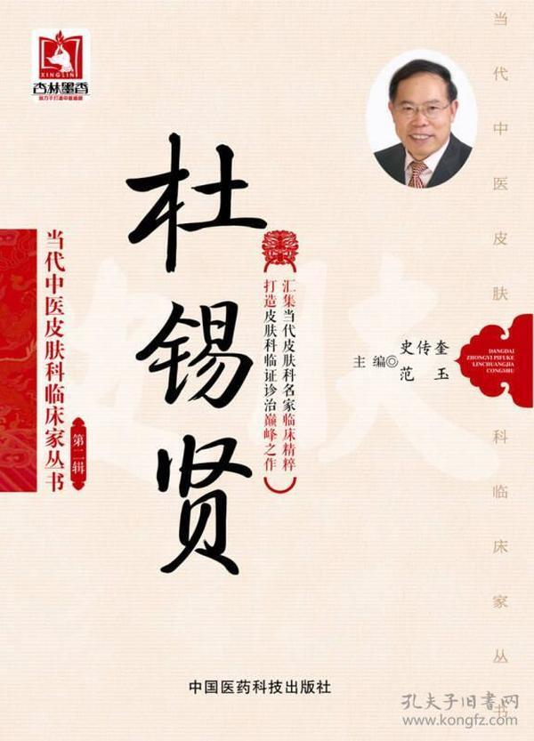 杜锡贤/当代中医皮肤科临床家丛书·第二辑