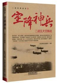 空降神兵——二战五大空降战