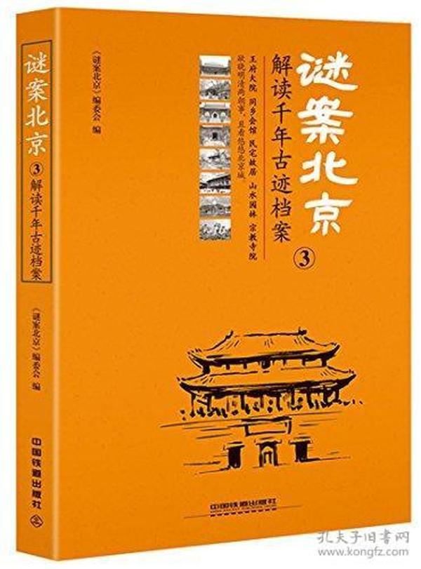 谜案北京3:解读千年古迹档案