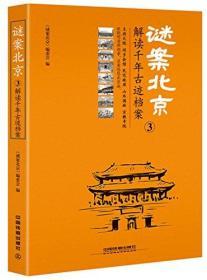 谜案北京:解读千年古迹档案.3