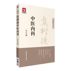 焦树德中医内科/焦树德医学全书