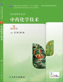 中药化学技术(第3版,高职中药)