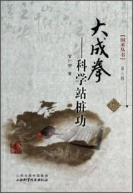大成拳——科学站桩功/国术丛书
