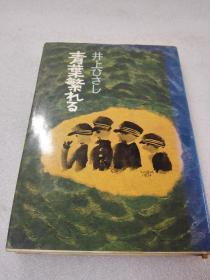 《青叶繁れる》 株式会社 文艺春秋 昭和四十九年(1974年)1版11印 精装1册全