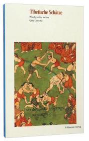 西藏瑰宝(清代壁画精选)(德文版)